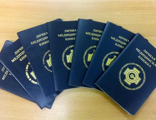 Нужны ли медицинские книжки тренерам гостевая регистрация на почте для граждан снг